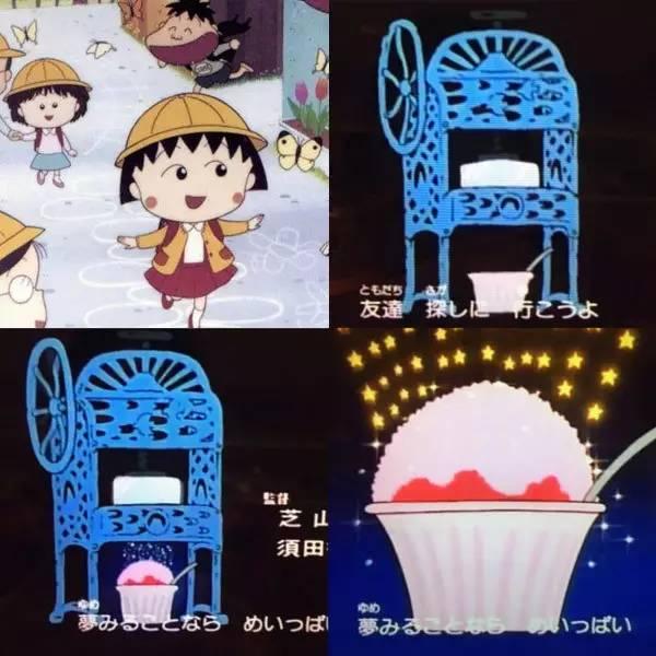 shaved ice machine japanese cartoon